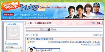 【フットサル】福永泰のトレログ