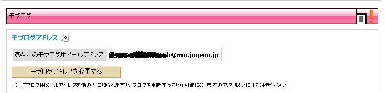 JUGEMのモブログ