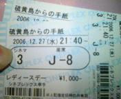 20061227_272165.jpg