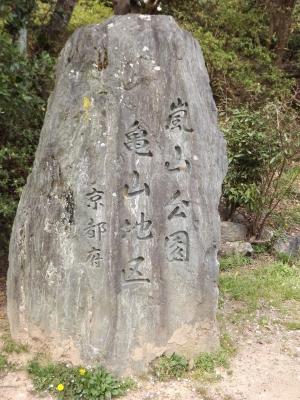 亀山公園道標