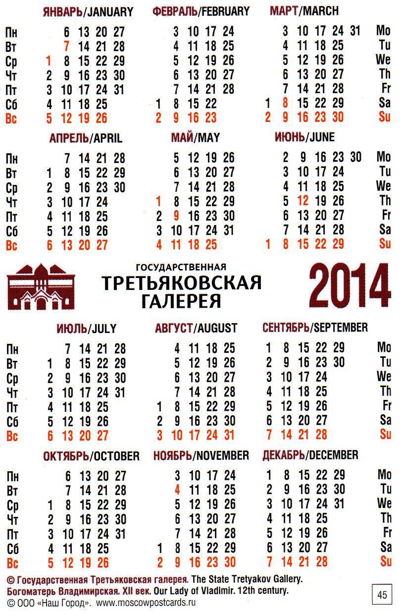 カレンダー裏