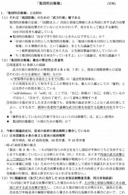 宮崎氏レジメ1