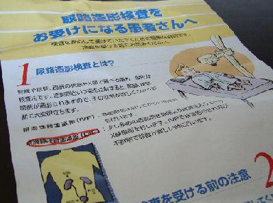 尿路造影検査