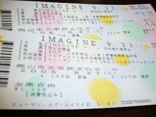「IMAGINE9.11」チケット