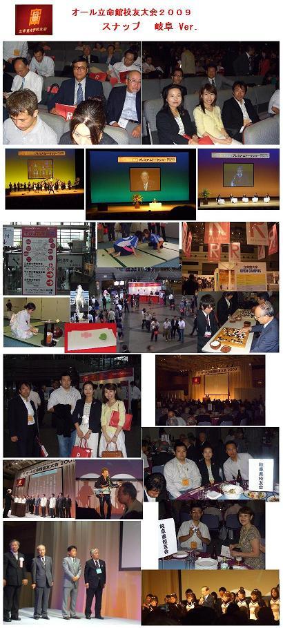 オール立命館校友大会2009