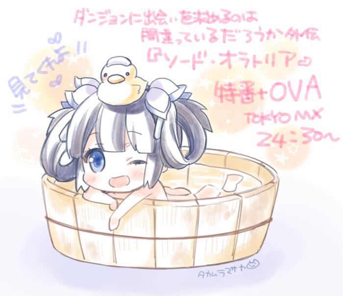 お風呂ヘスティア