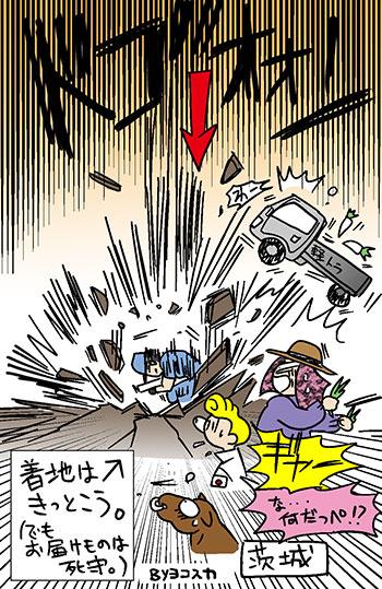 ふっしー降臨2
