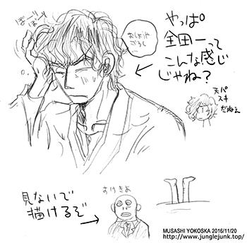 ワタクシの金田一イメージ