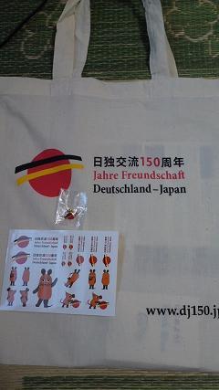 ドイツバッグ表