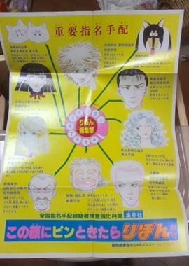 有閑倶楽部ポスター