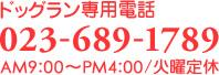 ドッグラン(ペットパーク)専用電話:023-689-1789(AM9:00〜PM4:00 火曜定休)