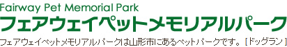 フェアウェイペットメモリアルパークは山形市長谷堂にあるドッグラン(ペットパーク)です。