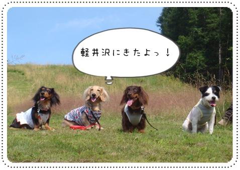 軽井沢に集合