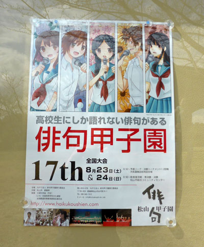 俳句甲子園のポスター