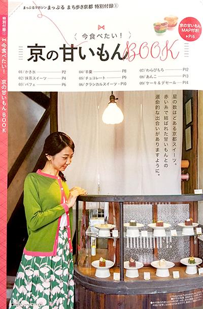 『京の甘いもんBOOK』の表紙に掲載されています☆