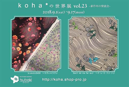 koha*オリジナルファブリック、秋の新作☆