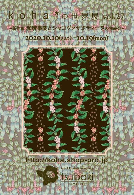 koha*の世界展vol.27のお知らせ☆