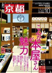 『月刊 京都』で紹介してくださいました☆