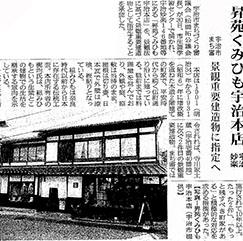 昇苑くみひも本店様が宇治市「景観重要建築物」に指定されました☆