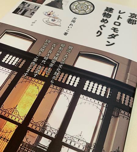 「京都レトロモダン建築めぐり」で紹介してくださいました☆