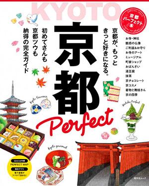 昭文社「京都パーフェクト本」最新刊でも紹介してくださっています☆