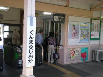群馬県へ.JPG