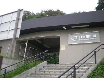 日向和田駅.JPG