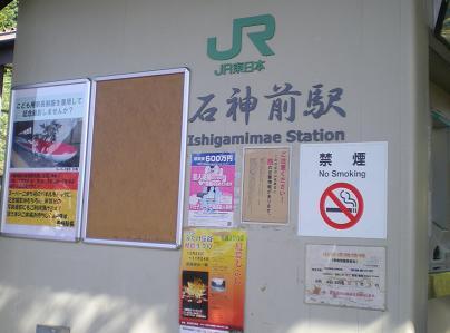 駅名.JPG