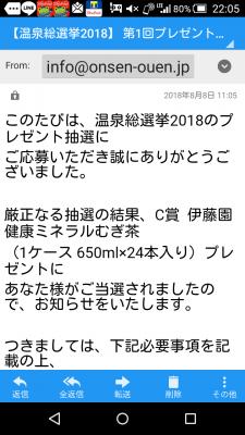 Screenshot_2018-08-08-22-05-02.png