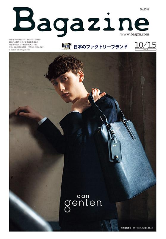Bagazine KAWANOWA掲載号 日本のファクトリーブランド