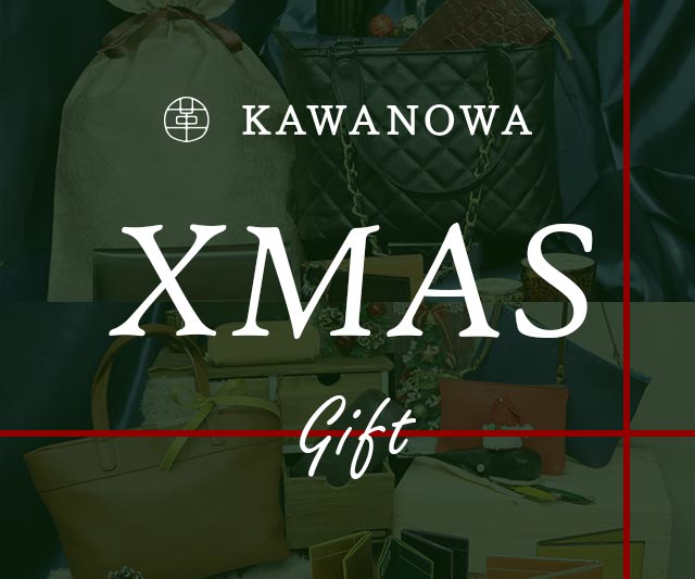 "KAWANOWAがセレクト ""たいせつな人に贈りたい""クリスマスギフト"