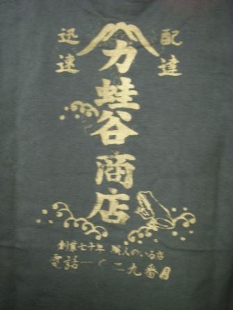 あんこ堂さん新作Tシャツ1