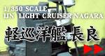 1/350 日本海軍軽巡洋艦 長良