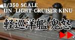 1/350 日本海軍軽巡洋艦 鬼怒
