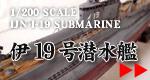 1/200 伊19号潜水艦