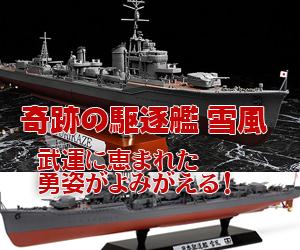 雪風 (駆逐艦)の画像 p1_11