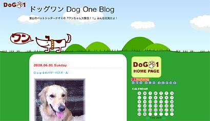 DOG-1ブログ