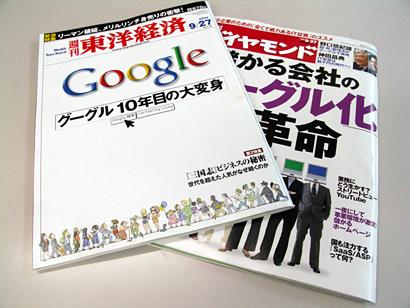 google情報