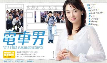 電車男 ドラマ