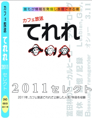 2011セレクトジャケット