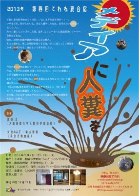 2013夏合宿チラシ表