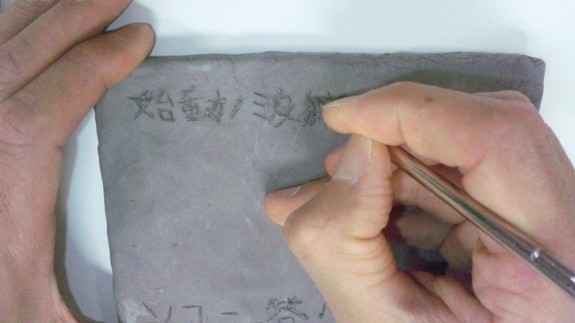 始動ノ波紋写真2