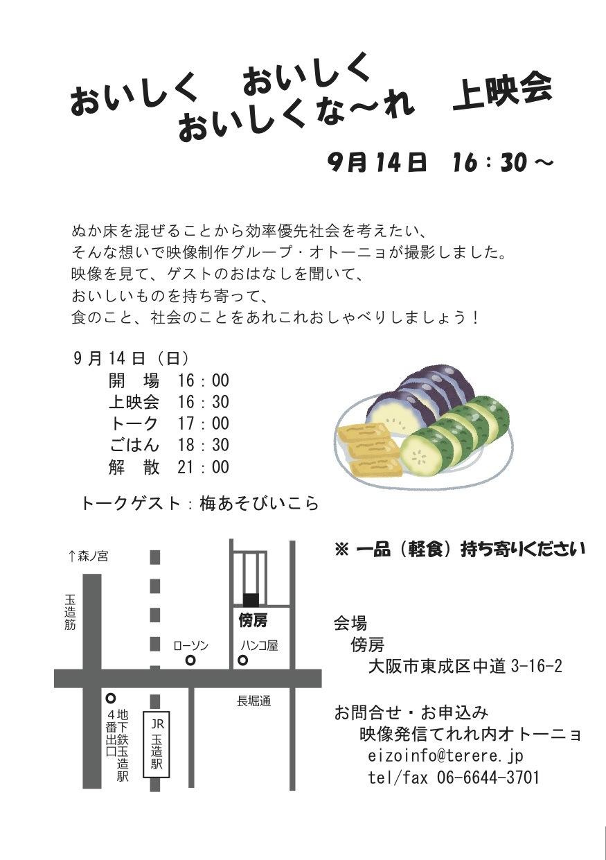@@おいしくなーれ上映会.jpg