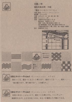 2015.4.3始動ノ間.jpg