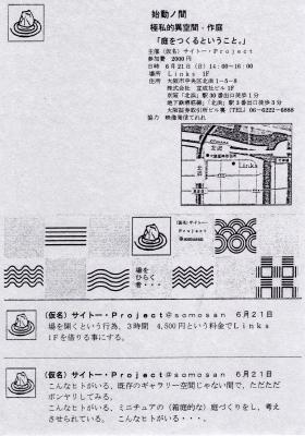 始動ノ 2015.6.jpg