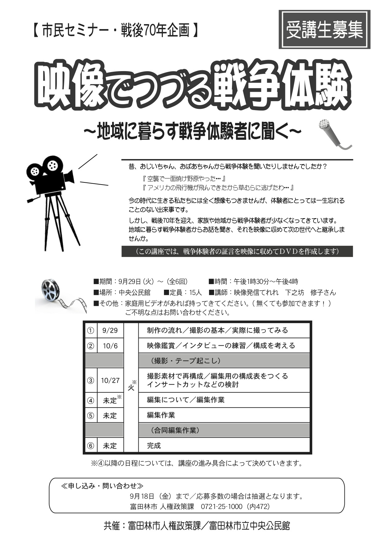 戦争体験記チラシ.jpg