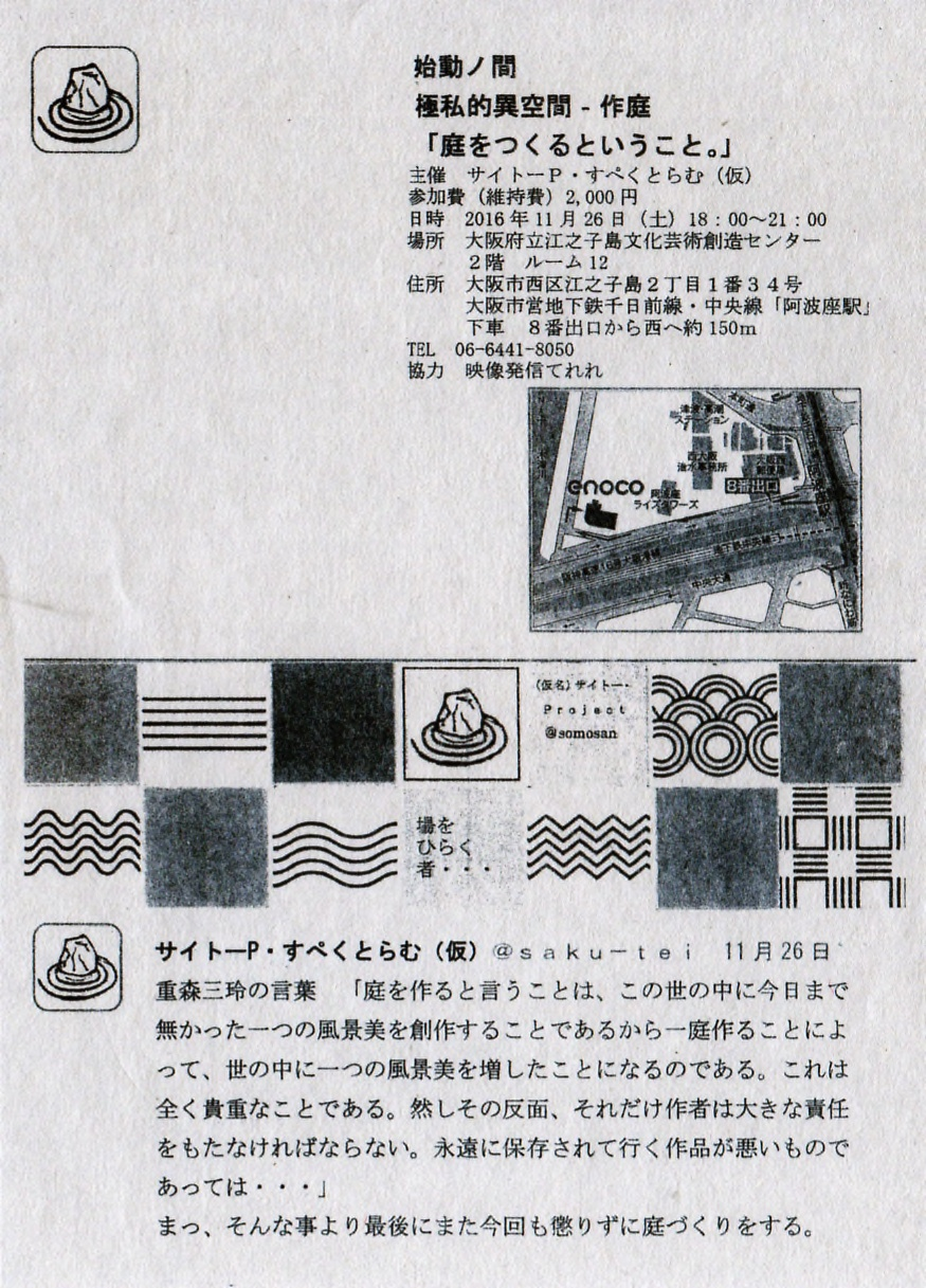 始動ノ・・・.jpg