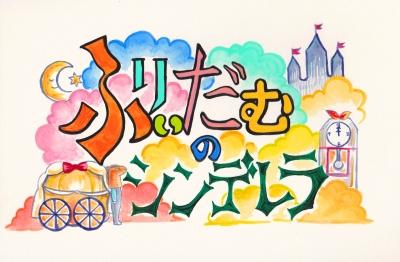 ふりぃだむロゴ.jpg