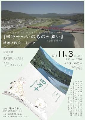 滝畑映画表面out.jpg