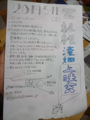 2019.5てれれ上映会.jpg